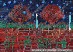 欧阳春抽象油画《醉酒翻墙》欣赏下载